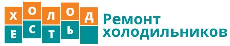 Холод-есть.рф. Ремонт холодильников в Екатеринбурге